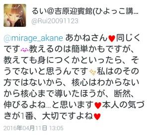 Screenshot_2016-04-12-00-07-01