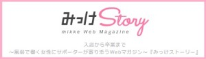 mikke-story