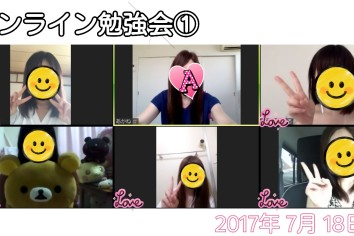 17-07-18オンライン勉強会①加工済み