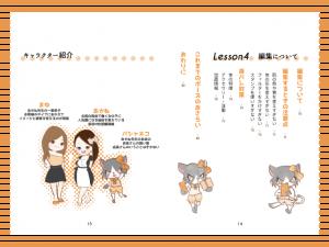 sampleもくじ3