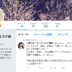 rirutwitter