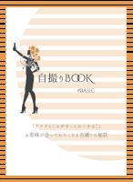 本販売用バナー自撮りBook_Basic