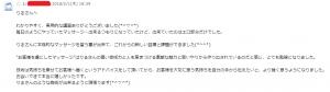 オイル③感想(miyuki)