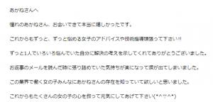 オイル③感想(miyuki2)