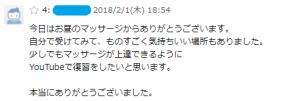 オイル③感想(nana)