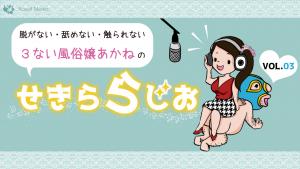 せきららじお_vol.03