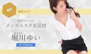 受講者バナーi_五反田ゆい