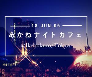 18.JUN.06 (1)