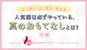 omotenashi_first_eyecatch-668x386