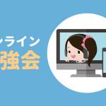 オンライン勉強会