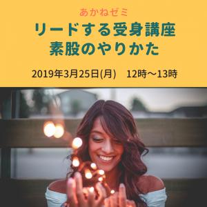 ★オンライン受講★ (2)