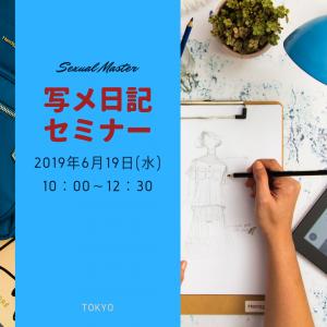 6月19日写メ日記セミナー