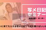 写メ日記 セミナー