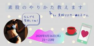 【あかねゼミ1DAY】素股編
