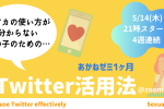 【あかねゼミ1DAY】Twitter活用法