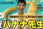夜バナナ先生