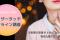 【2020年8月】セミナーのお知らせ