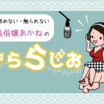 せきららじおアイキャッチ(原本)