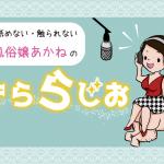 せきららじお_vol.02