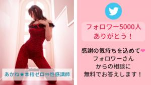 フォロワー5000人ありがとう! (1)