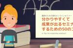 講師向けセミナー1