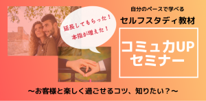 【セルフスタディ】コミュ力UPセミナー