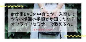 【あかねゼミ1DAY】持ち物・SET編