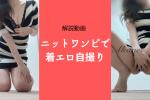 解説動画ニットワンピ